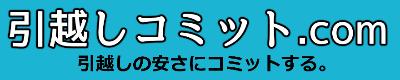 引越しコミット.com
