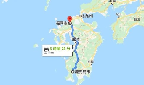 福岡~鹿児島の引っ越し