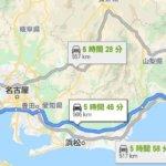 東京~大阪の引越し